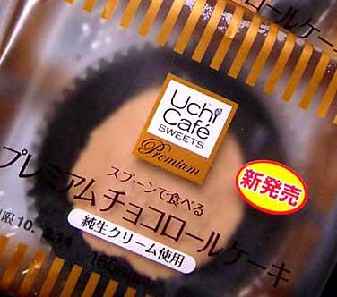 プレミアムチョコロール1.jpg